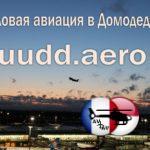 Домодедово подвел итоги работы за четыре месяца 2019 года
