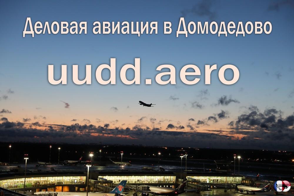 Аэропорт Домодедово подвел итоги операционной деятельности в мае 2019 г.